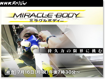 http://www.nhk.or.jp/special/miraclebody/schedule/0716.html