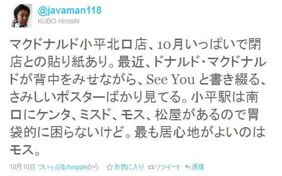 http://twitter.com/#!/javaman118/status/26913080056