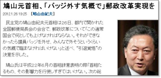 http://sankei.jp.msn.com/politics/news/120126/stt12012619280006-n1.htm