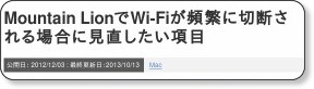 http://ottan.me/2012/12/03/an-item-to-improve-when-wi-fi-is-frequently-cut-by-mountain-lion/