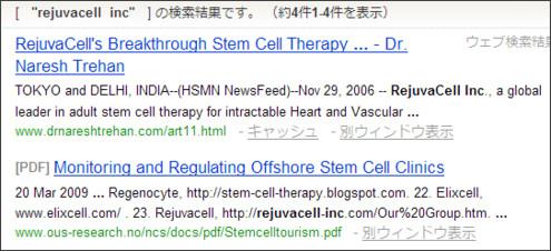 http://green.search.goo.ne.jp/search?JP=2&OE=EUC-JP&isGreen=true&MT=%22rejuvacell+inc%22&IE=EUC-JP&from=jpsw