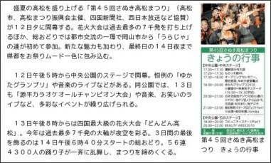 http://www.shikoku-np.co.jp/kagawa_news/locality/article.aspx?id=20100812000119