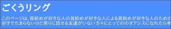 http://black.ap.teacup.com/shimeshimedan/2069.html