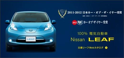 http://ev.nissan.co.jp/