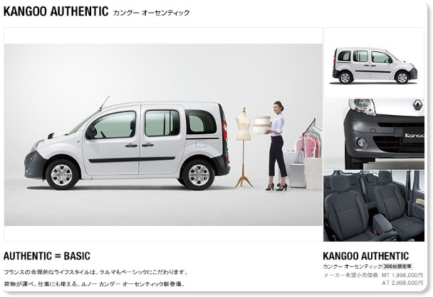 http://www.renault.jp/car_lineup/kangoo/authentic/index.html