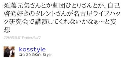 http://twitter.com/kosstyle/statuses/2650416821