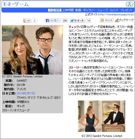 http://www.cinematoday.jp/movie/T0011126