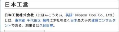http://ja.wikipedia.org/wiki/%E6%97%A5%E6%9C%AC%E5%B7%A5%E5%96%B6