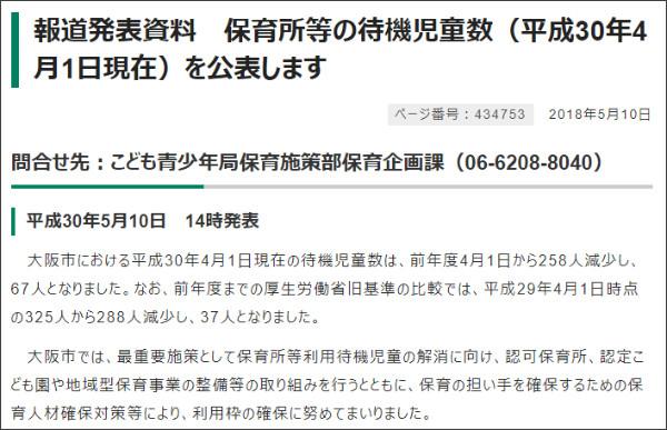 http://www.city.osaka.lg.jp/hodoshiryo/kodomo/0000434753.html