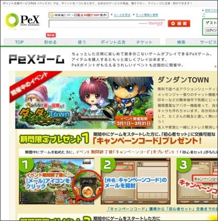 http://pex.jp/game/