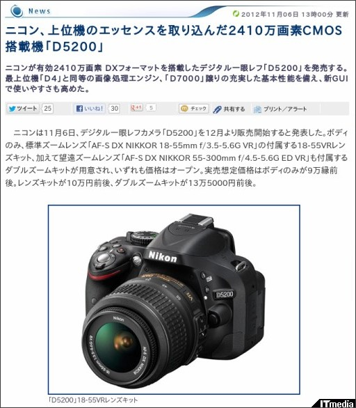 http://camera.itmedia.co.jp/dc/articles/1211/06/news017.html
