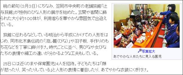 http://www.sanyo.oni.co.jp/news_s/news/d/2013022610054620