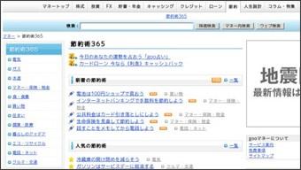 http://setsuyaku.money.goo.ne.jp/