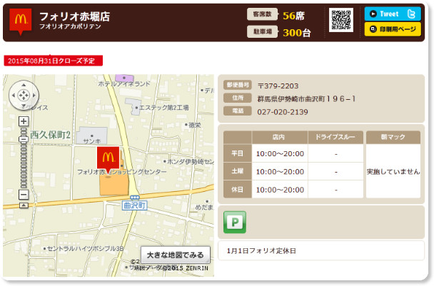 http://www.mcdonalds.co.jp/shop/map/map.php?strcode=10514