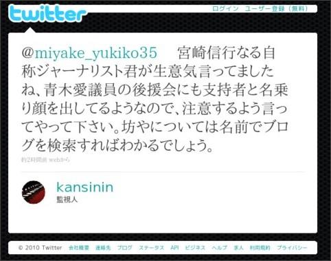 http://twitter.com/kansinin/status/13068569624