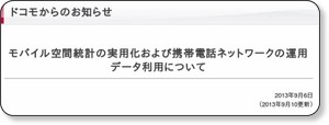 http://www.nttdocomo.co.jp/info/notice/page/130906_00.html