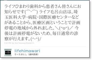 http://twitter.com/lifehimawari/status/54071896458801152