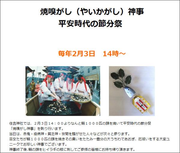 http://www.sumiyoshijinja.net/setsubun.html