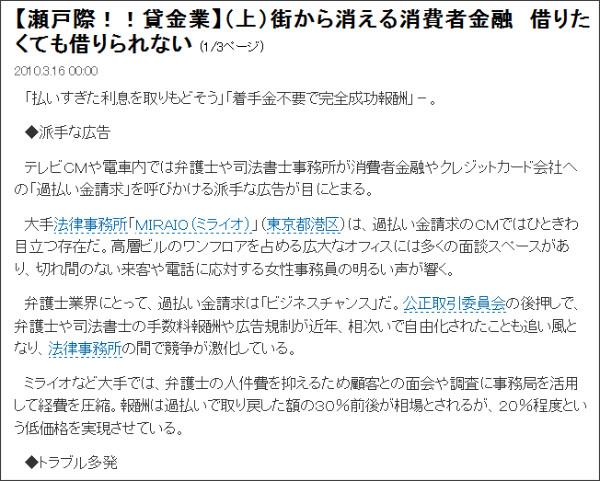 http://sankei.jp.msn.com/economy/finance/100316/fnc1003160001000-n1.htm
