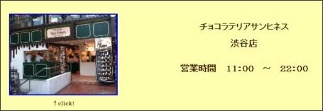 http://www.tokyo-restaurants.co.jp/san-gines/access.html