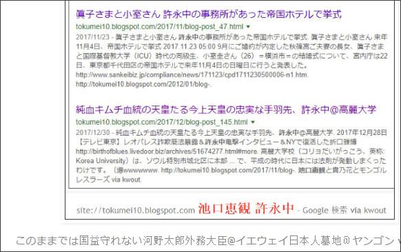 http://tokumei10.blogspot.com/2018/02/blog-post_7.html