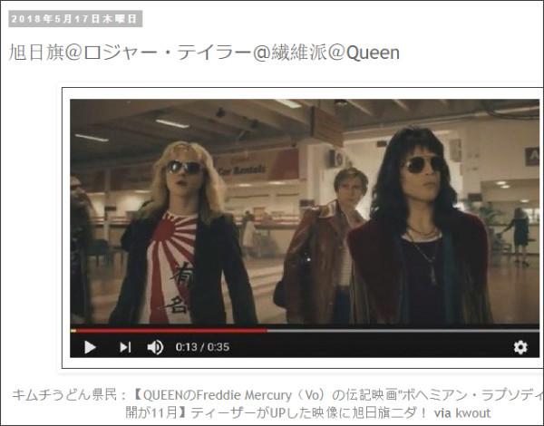 http://tokumei10.blogspot.com/2018/05/queen.html