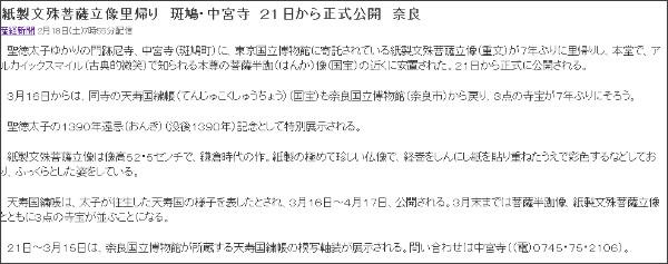 http://headlines.yahoo.co.jp/hl?a=20120218-00000075-san-l29