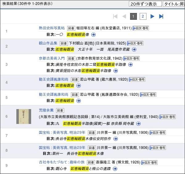 http://kindai.ndl.go.jp/search/searchResult?searchWord=%E5%A6%82%E6%84%8F%E8%BC%AA%E8%A6%B3%E9%9F%B3