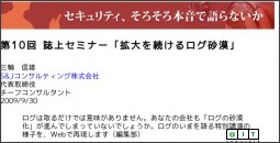 http://www.atmarkit.co.jp/fsecurity/rensai/talk10/talk01.html