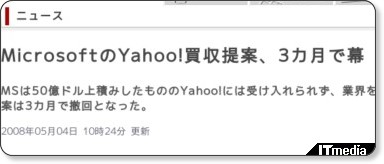 http://www.itmedia.co.jp/news/articles/0805/04/news002.html