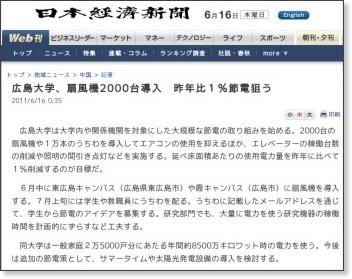 http://www.nikkei.com/news/local/article/g=96958A9C93819890E3E7E2E0958DE3E7E2E4E0E2E3E39E91E2E2E2E2;n=9694E3E4E3E0E0E2E2EBE0E0E4EA
