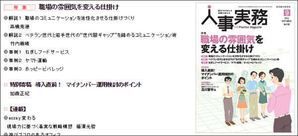 http://www.e-sanro.net/jinji/j_books/j_jinjijitsumu/c201509/