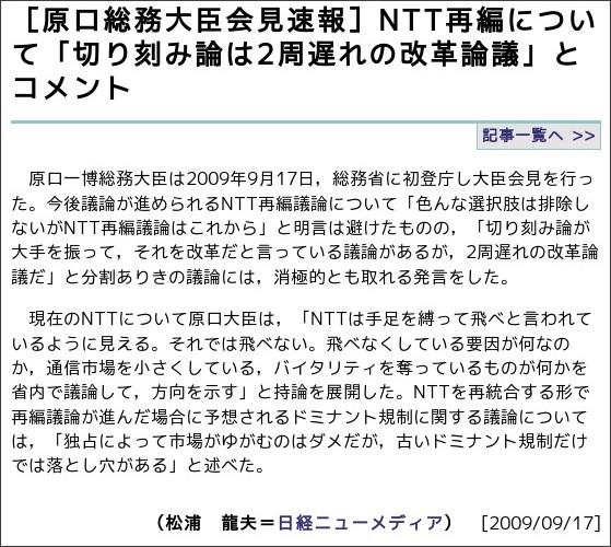 http://itpro.nikkeibp.co.jp/article/NEWS/20090917/337411/