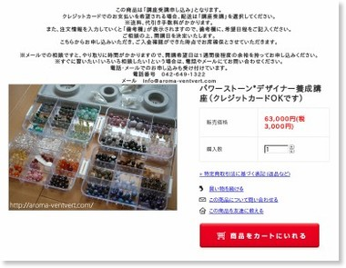 http://aromaventvert.shop-pro.jp/?pid=24980819