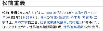 http://ja.wikipedia.org/wiki/%E6%9D%BE%E5%89%8D%E9%87%8D%E7%BE%A9