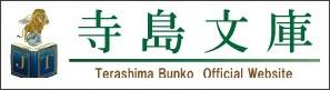 http://terashima-bunko.com/