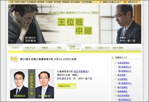 http://live.shogi.or.jp/oui/