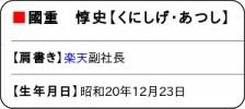http://ijin.keieimaster.com/new/kaityou/883.html