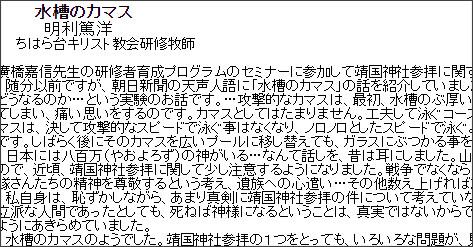 http://members.jcom.home.ne.jp/tsudoi/NEWS_16.htm