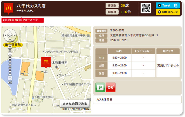 http://www.mcdonalds.co.jp/shop/map/map.php?strcode=08543