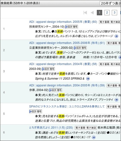 http://dl.ndl.go.jp/search/searchResult?featureCode=all&searchWord=%E7%BE%8E%E8%84%9A&viewRestricted=0