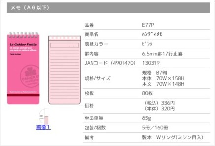 http://www.kyokuto-note.com/detail_s01.php?cate=25&fileid=136685