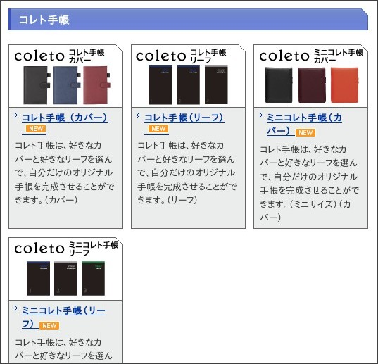 http://www.pilot.co.jp/products/stationary/diary/coleto/