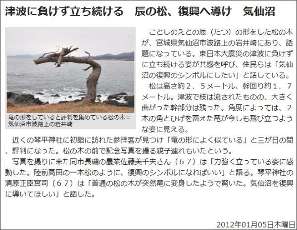 http://www.kahoku.co.jp/news/2012/01/20120105t15002.htm