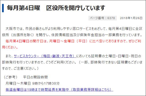 http://www.city.osaka.lg.jp/shimin/page/0000006378.html