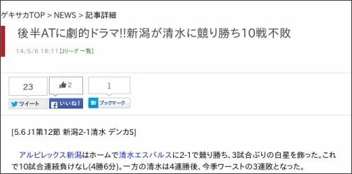 http://web.gekisaka.jp/news/detail/?138268-138268-fl