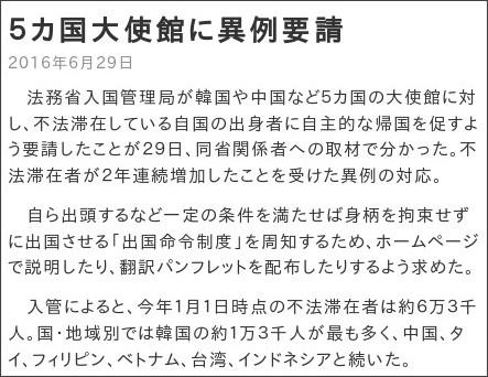 http://www.daily.co.jp/society/main/2016/06/29/0009232696.shtml