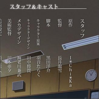 http://www.ichika-ichika.com/staffcast.html