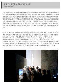 http://www.seiko-watch.co.jp/baselworld/reports/0322_epd.html