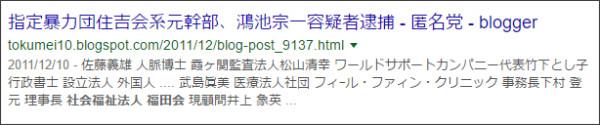 https://www.google.co.jp/#q=site://tokumei10.blogspot.com+%E2%80%9D%E7%A6%8F%E7%94%B0%E4%BC%9A%E2%80%9D%E3%80%80%E7%A4%BE%E4%BC%9A%E7%A6%8F%E7%A5%89%E6%B3%95%E4%BA%BA